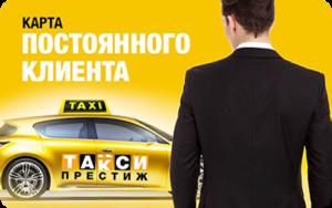 скидка на такси