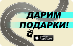 такси акции москва