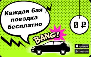 акции скидки такси